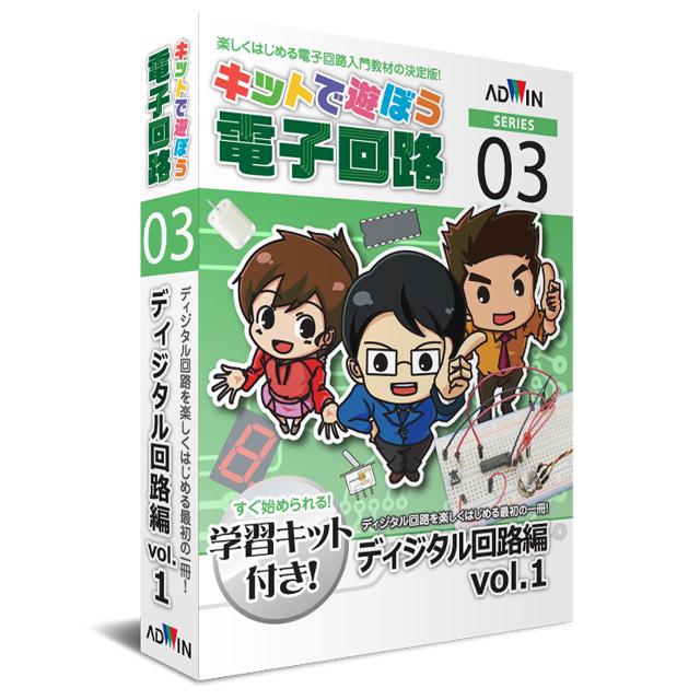 キットで遊ぼう電子回路 No.3:ディジタル回路編 vol.1【キット+書籍】
