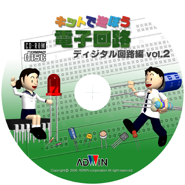 キットで遊ぼう電子回路シリーズ04:ディジタル回路編vol.2 / 学習サポートCD