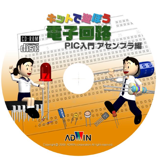 キットで遊ぼう電子回路シリーズ05:PIC入門アセンブラ編 / 学習サポートCD