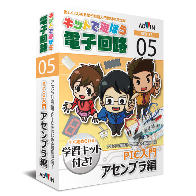 キットで遊ぼう電子回路 No.5:PIC入門アセンブラ編【キット+CD】