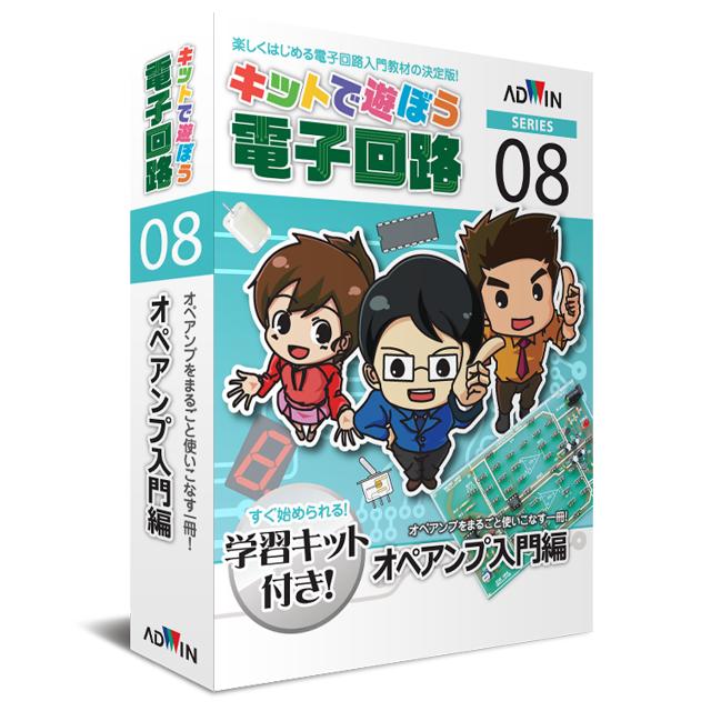 キットで遊ぼう電子回路 No.8:オペアンプ入門編【キット+CD】