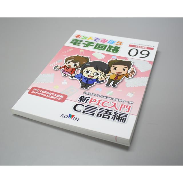 キットで遊ぼう電子回路シリーズNo.9 新PIC入門C言語編 / テキスト(第4版)