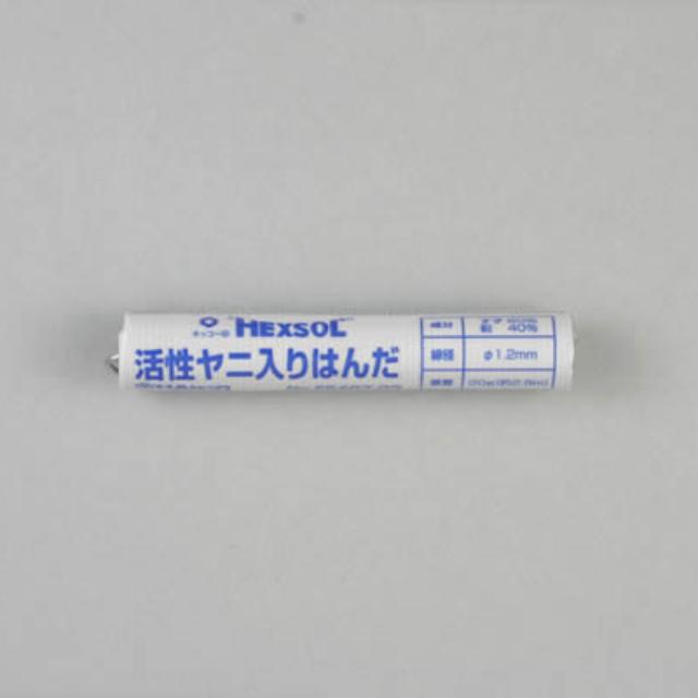 少量はんだ「ハッコーヘクスゾール」 SN60 1.2mm 20g