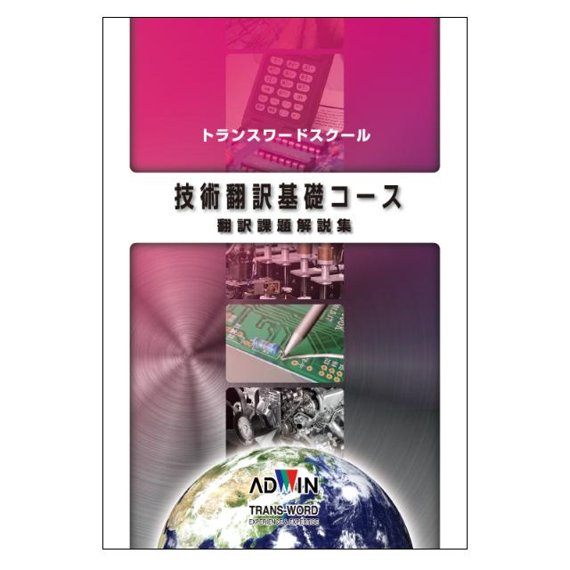 技術翻訳基礎コース:翻訳課題解説集