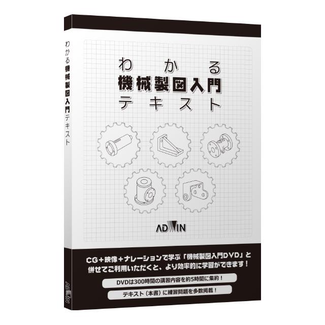 わかる機械製図入門テキスト【書籍】