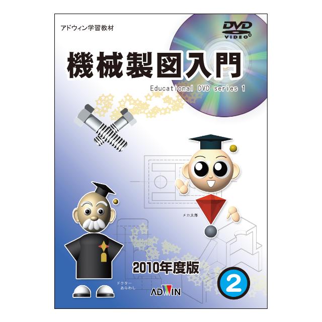 機械製図入門DVD 第2巻:製作図(上)