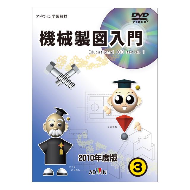 機械製図入門DVD 第3巻:製作図(下)