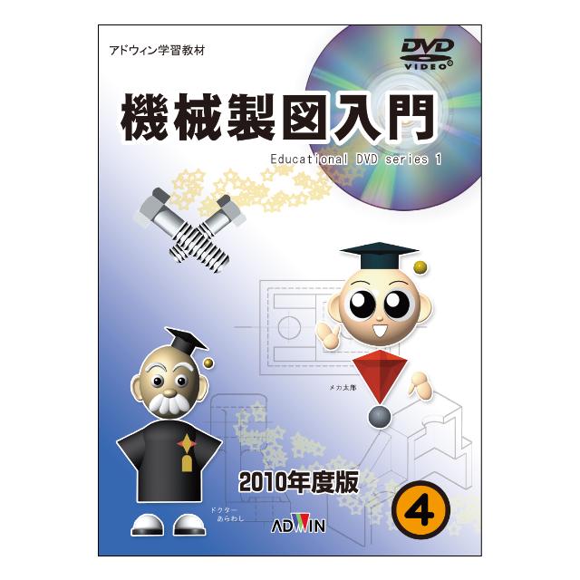 機械製図入門DVD #4 機械要素<上>