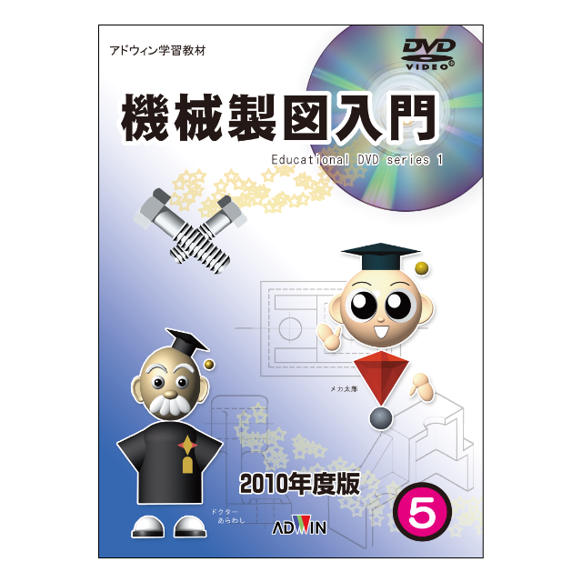 機械製図入門DVD 第5巻:機械要素(下)