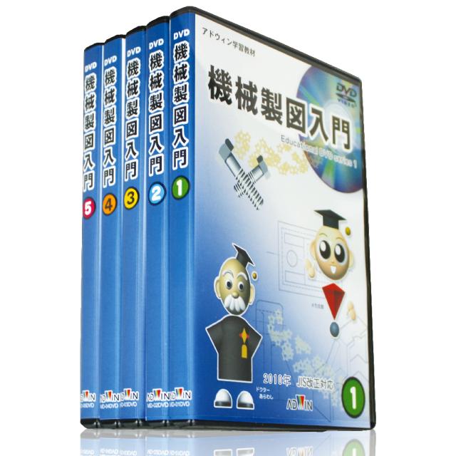 機械製図入門DVD(全5巻セット)
