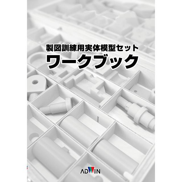 製図訓練用ワークブック【書籍】