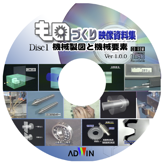 ものづくり映像講座CD #1 機械製図と機械要素