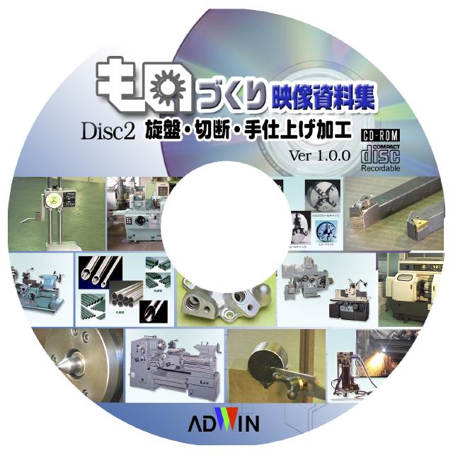 ものづくり映像講座CD #2 旋盤・手仕上げ加工の実際
