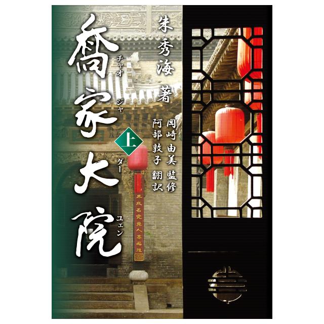 喬家大院:上巻 / 書籍