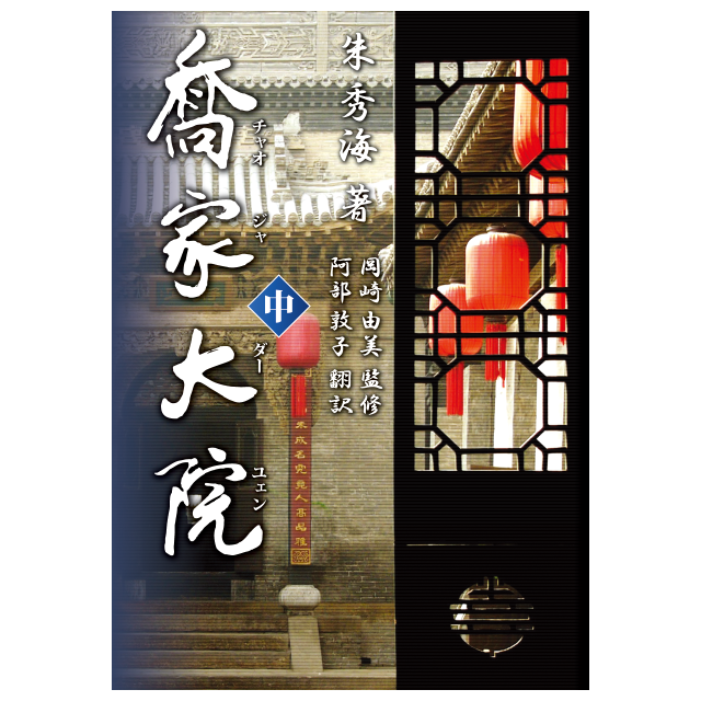 喬家大院:中巻 / 書籍